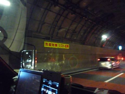 山手トンネルのミスト